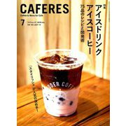 CAFERES 2019年 07月号 [雑誌]