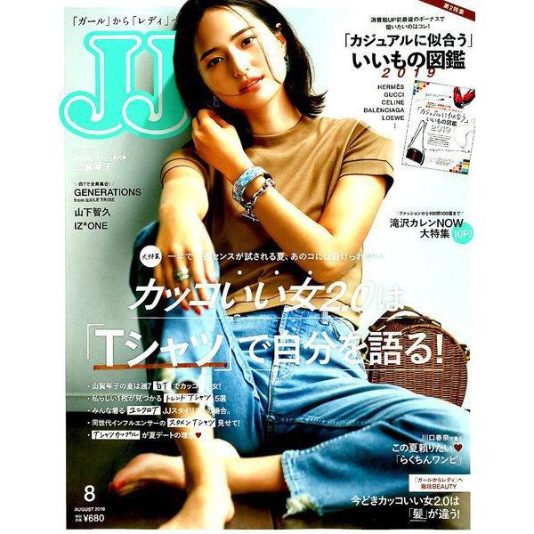 JJ (ジェィジェィ) 2019年 08月号 [雑誌]