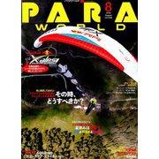 PARA WORLD (パラ ワールド) 2019年 08月号 [雑誌]
