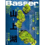 Basser (バサー) 2019年 08月号 [雑誌]