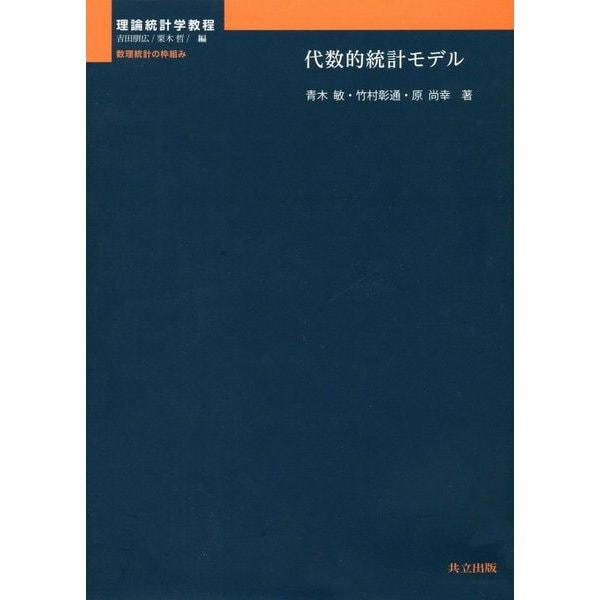 理論統計学教程:数理統計の枠組み 代数的統計モデル [全集叢書]