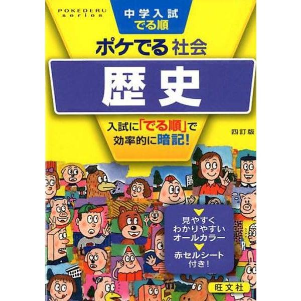 中学入試でる順ポケでる社会歴史 4訂版(POKEDERU series 8) [全集叢書]