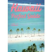 Hawaii Perfect guide [単行本]