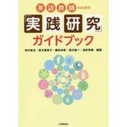 英語教師のための「実践研究」ガイドブック [単行本]