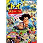 トイ・ストーリースペシャルブック-Disney・PIXAR(Gakken Disney Mook) [ムックその他]