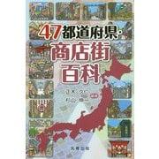 47都道府県・商店街百科 [事典辞典]