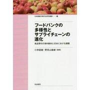 フードバンクの多様性とサプライチェーンの進化―食品寄付の海外動向と日本における課題(日本農業市場学会研究叢書) [単行本]
