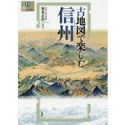 古地図で楽しむ信州(爽BOOKS) [単行本]