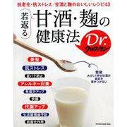 若返る甘酒・麹の健康法-抗老化・抗ストレス/甘酒と麹のおいしいレシピ43(マガジンハウスムック Dr.クロワッサン) [ムックその他]