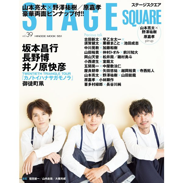 STAGE SQUARE vol.39(HINODE MOOK 551) [ムックその他]