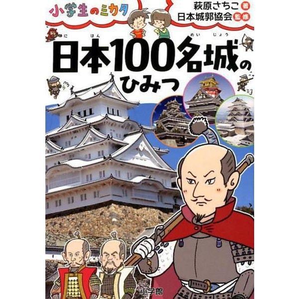 日本100名城のひみつ-小学生のミカタ [単行本]