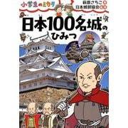 日本100名城のひみつ(小学生のミカタ) [単行本]