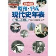増補完全版 昭和・平成 現代史年表 1923年→2019年 [単行本]