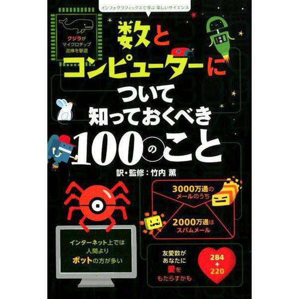 数とコンピューターについて知っておくべき100のこと(インフォグラフィックスで学ぶ楽しいサイエンス) [絵本]