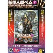 「妖怪人間ベム COMPLETE DVD BOOK」vol.1 [磁性媒体など]