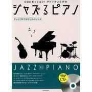 ジャズるピアノ~テレビCMでおなじみのジャズ~ [ムックその他]