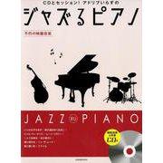 ジャズるピアノ~不朽の映画音楽~ [ムックその他]