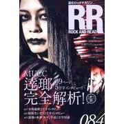 ROCK AND READ 84-読むロックマガジン [単行本]