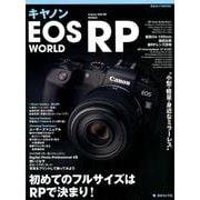 キヤノンEOS RP WORLD (日本カメラMOOK) [ムックその他]
