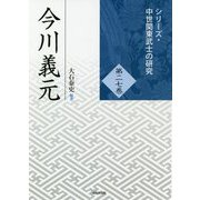 今川義元(シリーズ・中世関東武士の研究〈第27巻〉) [単行本]