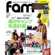 fam Summer Issue 2019 (三才ムック) [ムックその他]