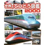 世界のてつどう図鑑2000 [図鑑]