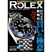 REAL ROLEX(22) (CARTOPMOOK) [ムックその他]