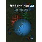 化学の世界への招待 第2版 [単行本]