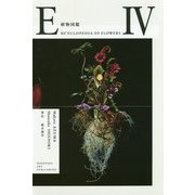 植物図鑑―ENCYCLOPEDIA OF FLOWERS〈4〉 [単行本]