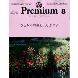 &Premium(アンドプレミアム) 2019年 08月号 [雑誌]