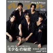an・an (アン・アン) 2019年 6/26号 [雑誌]