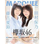 MARQUEE Vol.133 [ムックその他]