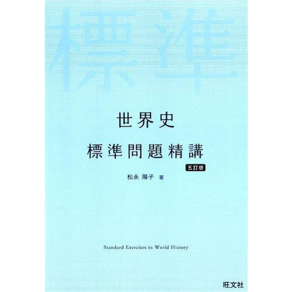 世界史標準問題精講 5訂版 [全集叢書]
