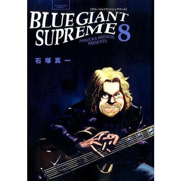 BLUE GIANT SUPREME<8>(ビッグ コミックス) [コミック]