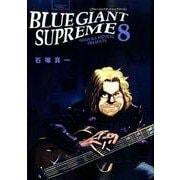 BLUE GIANT SUPREME 8(ビッグコミックススペシャル) [コミック]