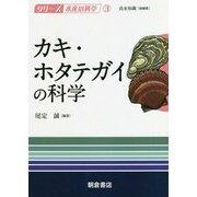 カキ・ホタテガイの科学(シリーズ水産の科学〈3〉) [全集叢書]