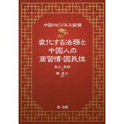 中国のビジネス実務 変化する法務と中国人の商習慣・国民性 [単行本]