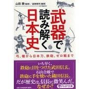 武器で読み解く日本史―弓、槍から日本刀、鉄砲、ゼロ戦まで(PHP文庫) [文庫]