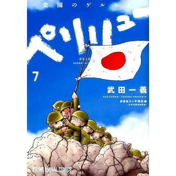 ペリリュー-楽園のゲルニカ 7(ヤングアニマルコミックス) [コミック]