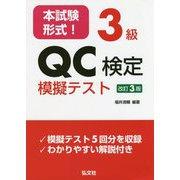 本試験形式!3級QC検定模擬テスト 第3版 [単行本]