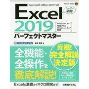 Excel2019パーフェクトマスター(Perfect Master) [単行本]