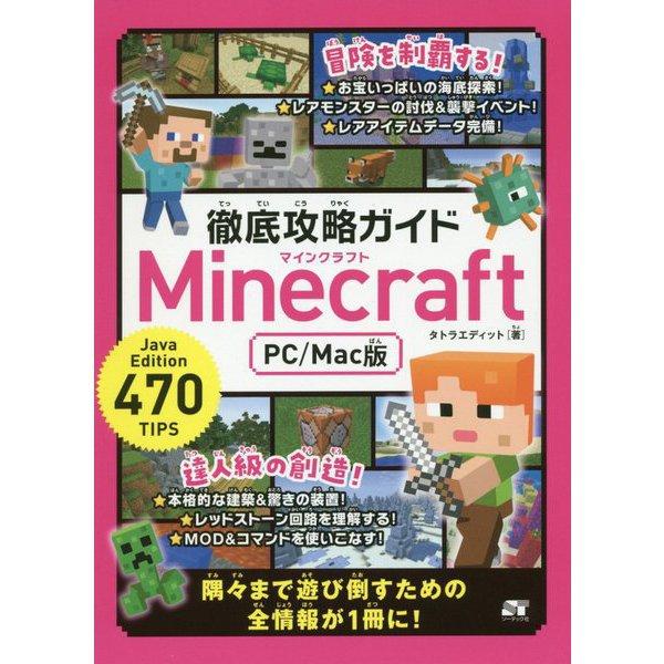徹底攻略ガイドMinecraft PC/Mac版 [単行本]