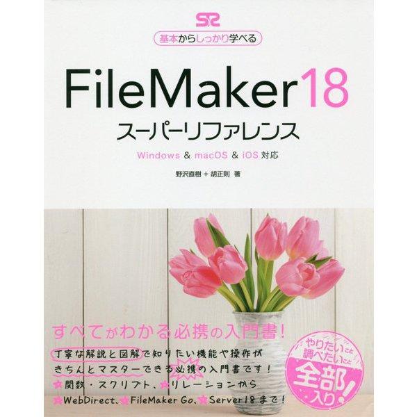 FileMaker18 スーパーリファレンス―Windows&macOS&iOS対応 基本からしっかり学べる [単行本]