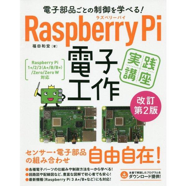 電子部品ごとの制御を学べる!Raspberry Pi 電子工作実践講座 改訂第2版 [単行本]