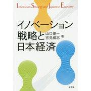 イノベーション戦略と日本経済 [単行本]