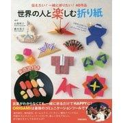 世界の人と楽しむ折り紙―伝えたい!一緒に折りたい!40作品 [単行本]