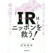 「IR」はニッポンを救う!―カジノ?それとも超大型リゾート? [単行本]