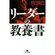 リーダーの教養書(幻冬舎文庫) [文庫]