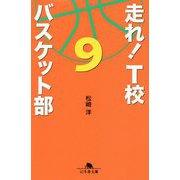 走れ!T校バスケット部〈9〉(幻冬舎文庫) [文庫]