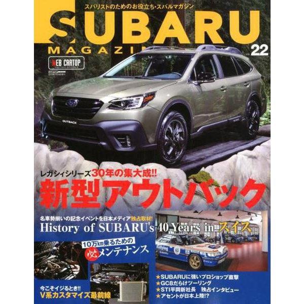SUBARU MAGAZINE Vol.22 (CARTOPMOOK) [ムックその他]